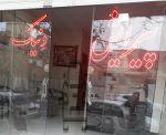 مغازه ۲۴ متری عبدالمطلب
